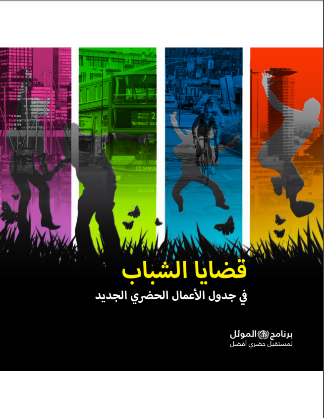 Youth and the New Urban Agenda-ARABIC